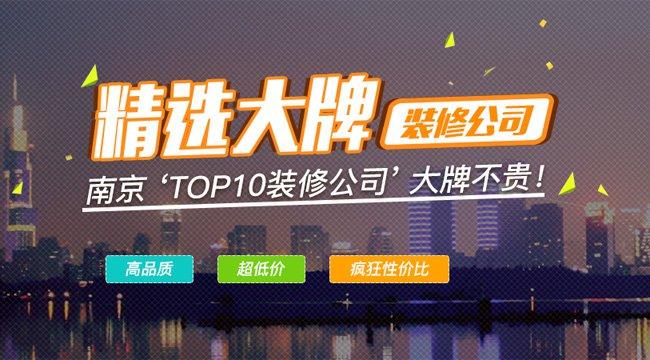 装修公司Top10